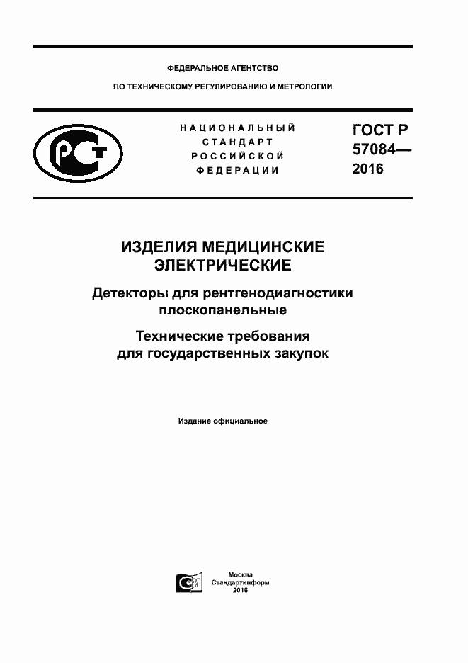 ГОСТ Р 57084-2016. Страница 1