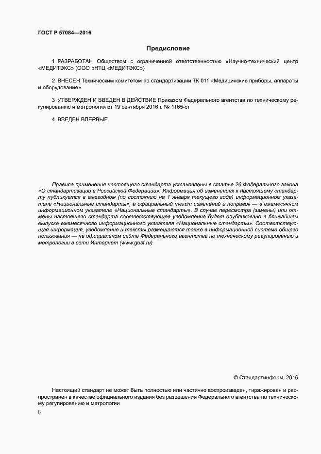 ГОСТ Р 57084-2016. Страница 2