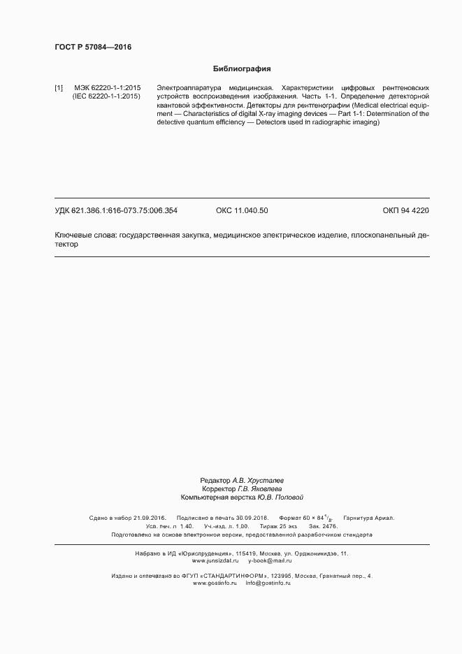 ГОСТ Р 57084-2016. Страница 12