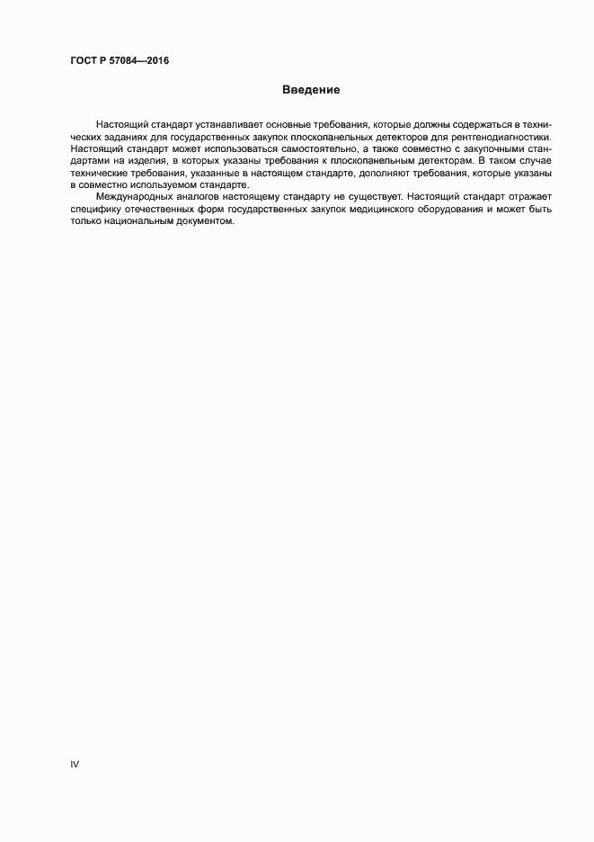 ГОСТ Р 57084-2016. Страница 4