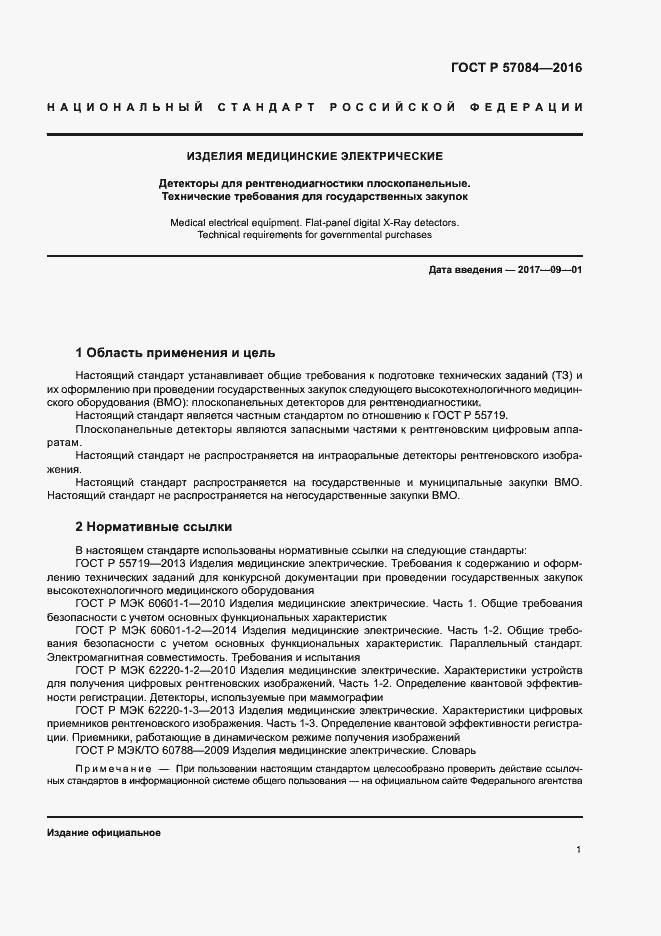 ГОСТ Р 57084-2016. Страница 5