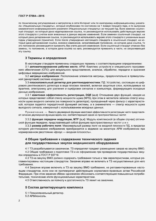 ГОСТ Р 57084-2016. Страница 6