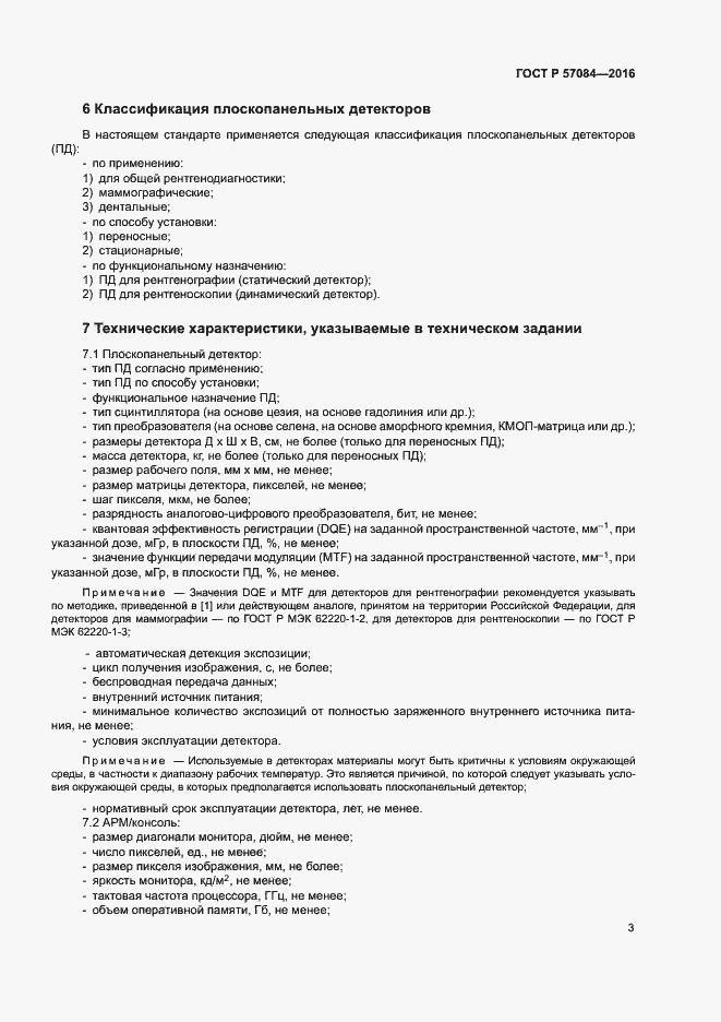 ГОСТ Р 57084-2016. Страница 7