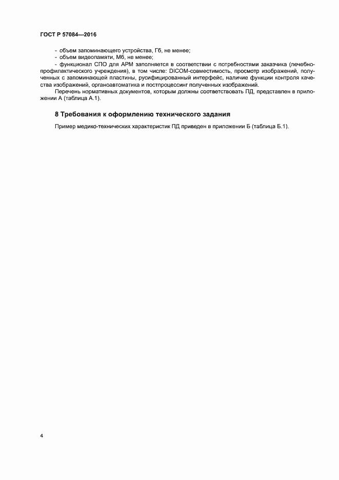 ГОСТ Р 57084-2016. Страница 8