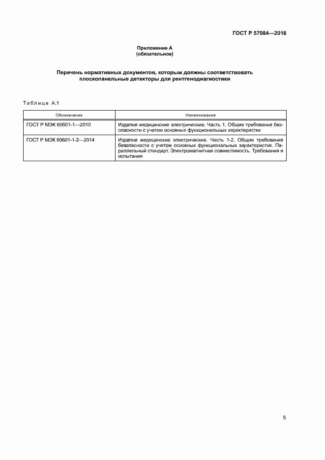 ГОСТ Р 57084-2016. Страница 9