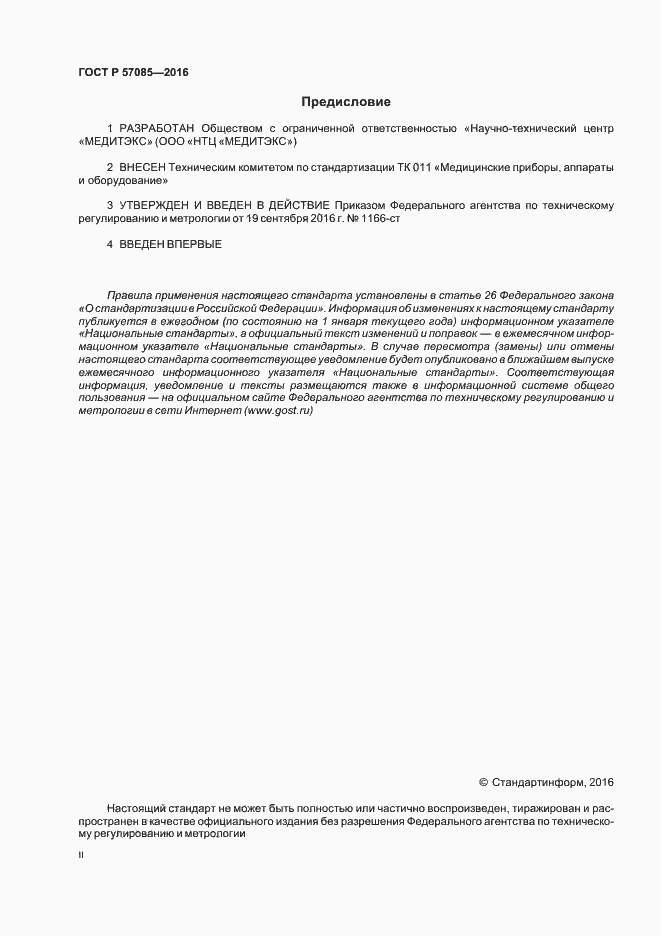 ГОСТ Р 57085-2016. Страница 2