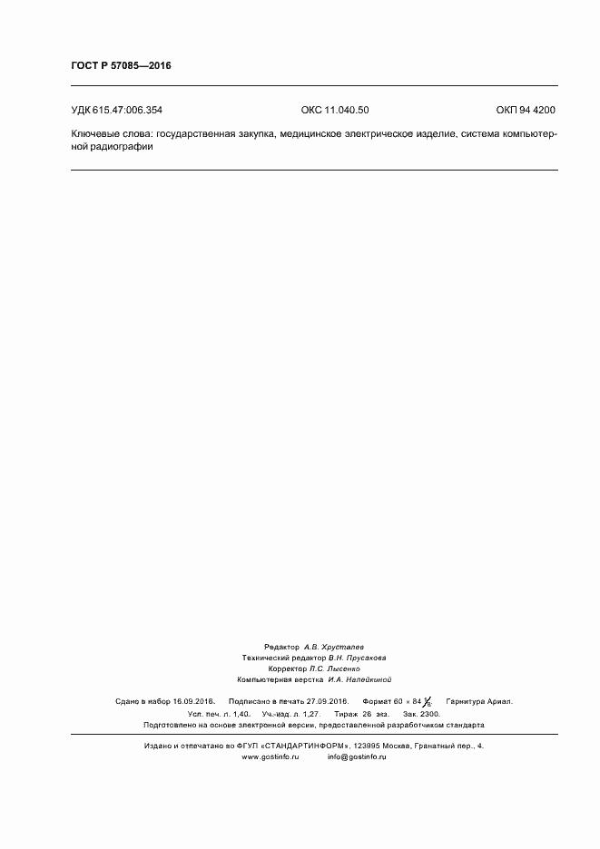 ГОСТ Р 57085-2016. Страница 12