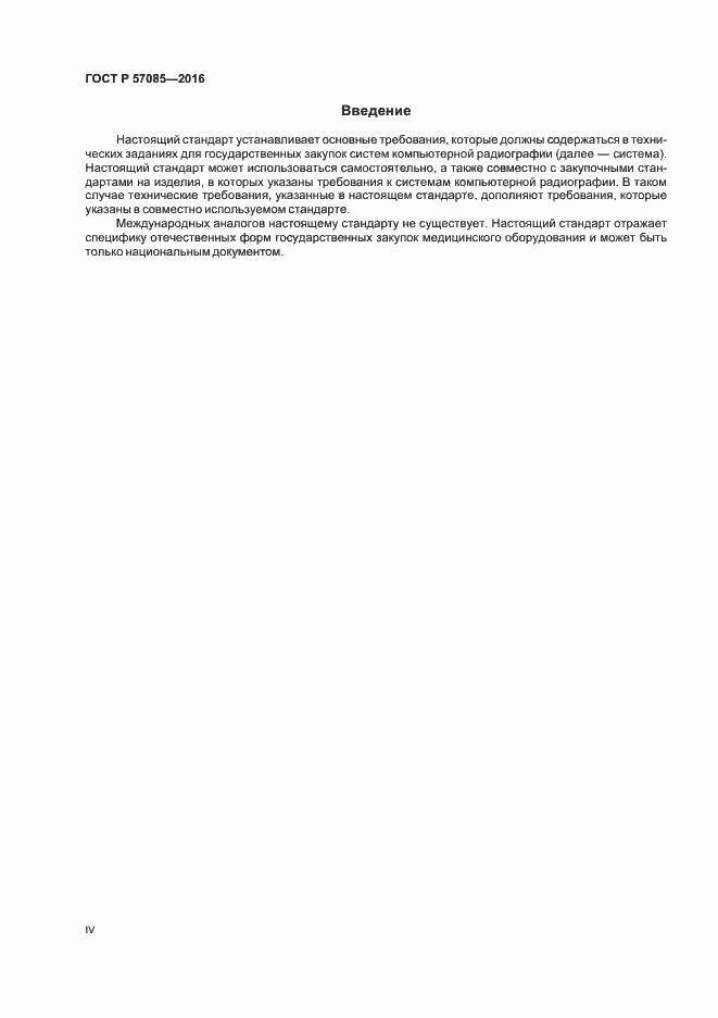 ГОСТ Р 57085-2016. Страница 4