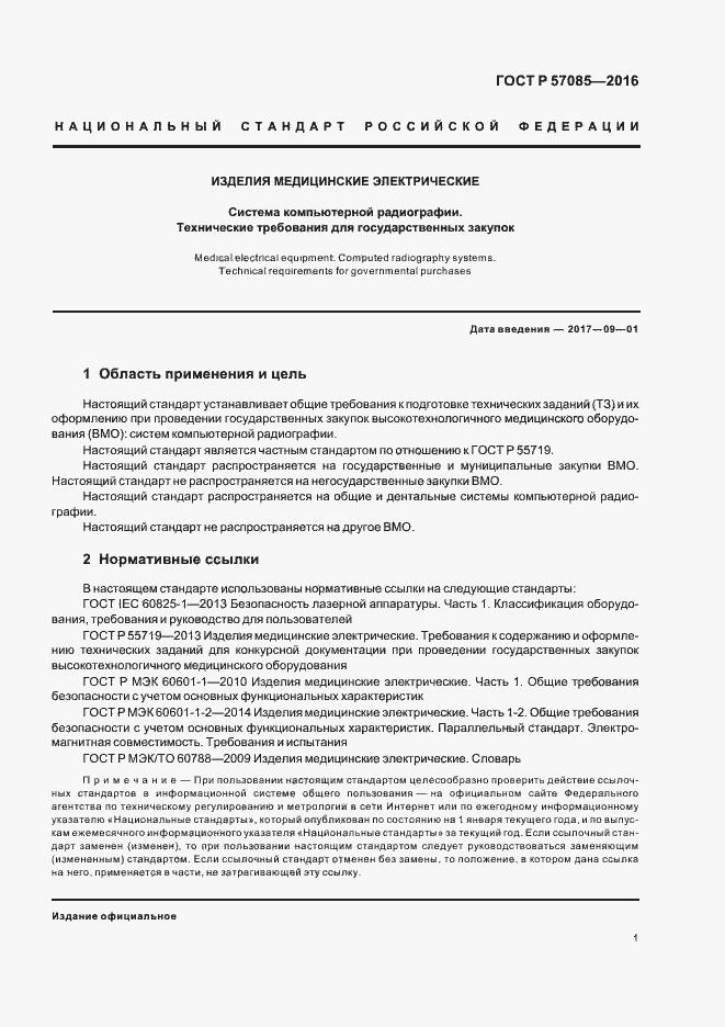 ГОСТ Р 57085-2016. Страница 5