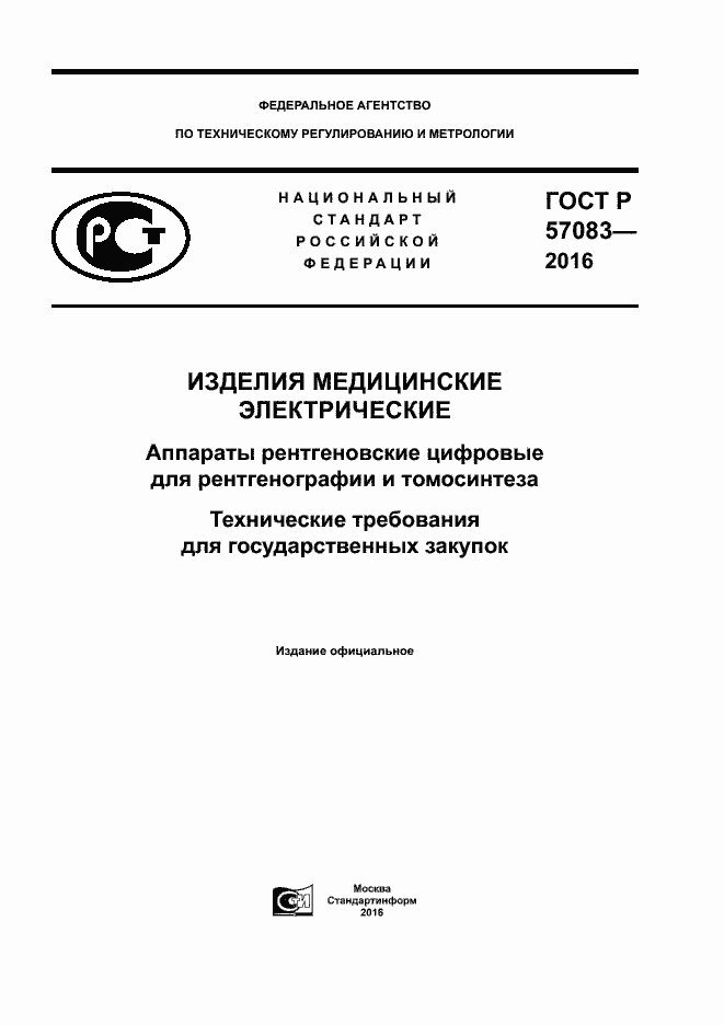 ГОСТ Р 57083-2016. Страница 1