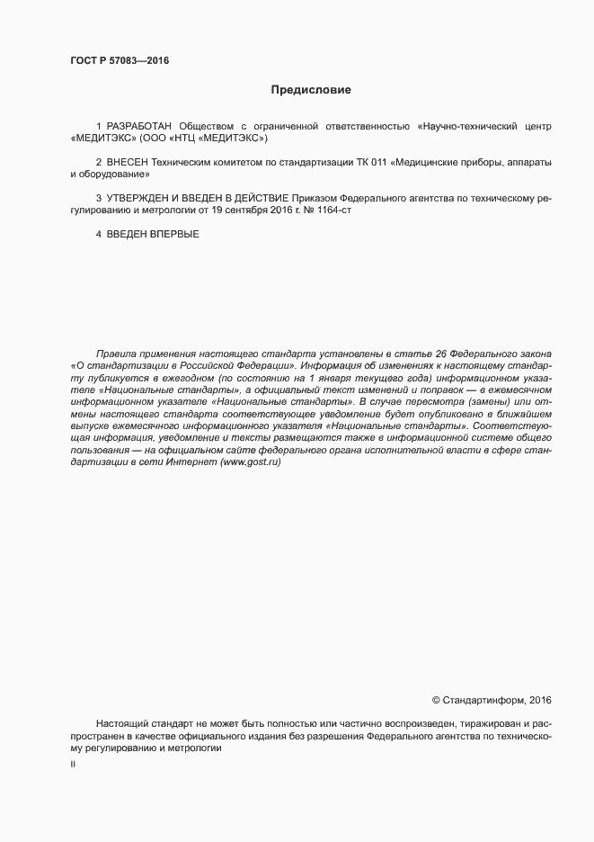 ГОСТ Р 57083-2016. Страница 2