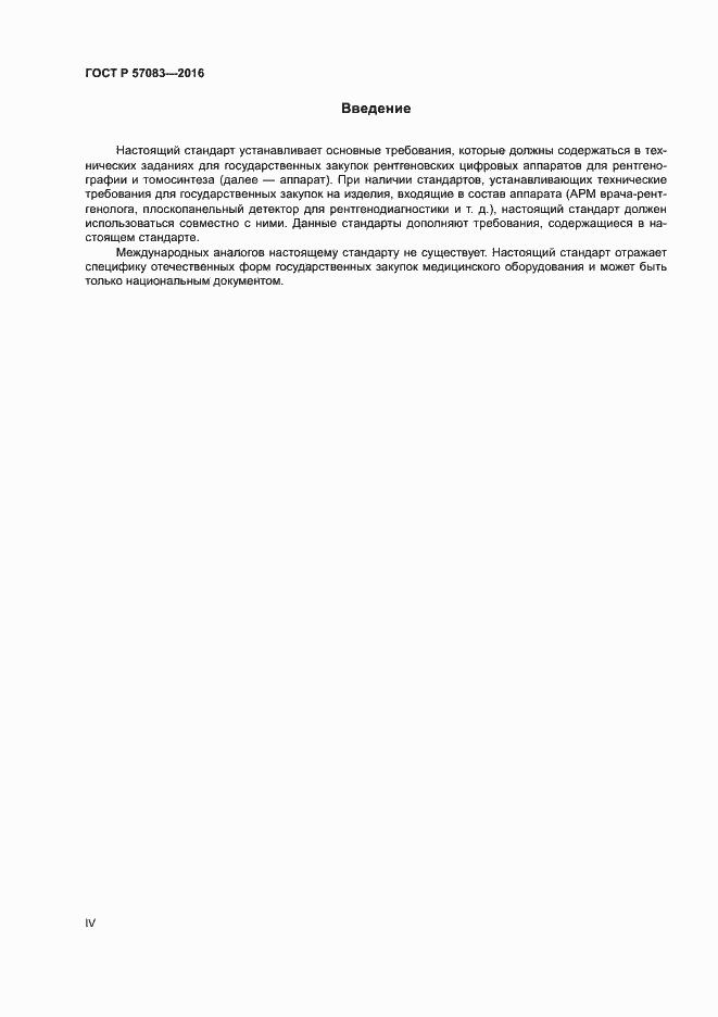 ГОСТ Р 57083-2016. Страница 4