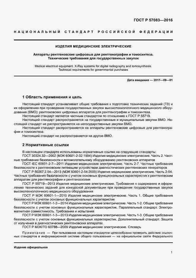 ГОСТ Р 57083-2016. Страница 5