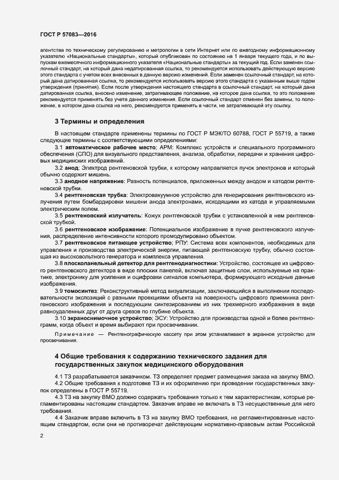 ГОСТ Р 57083-2016. Страница 6