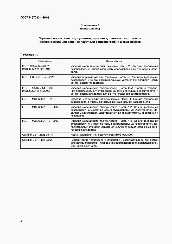 ГОСТ Р 57083-2016. Страница 10