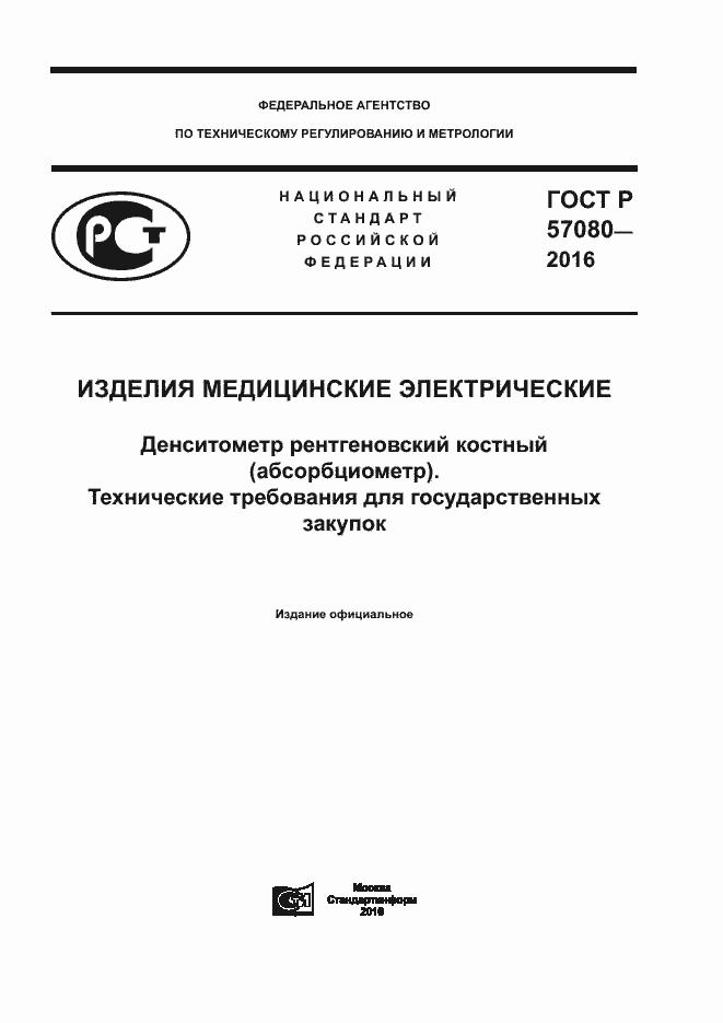 ГОСТ Р 57080-2016. Страница 1