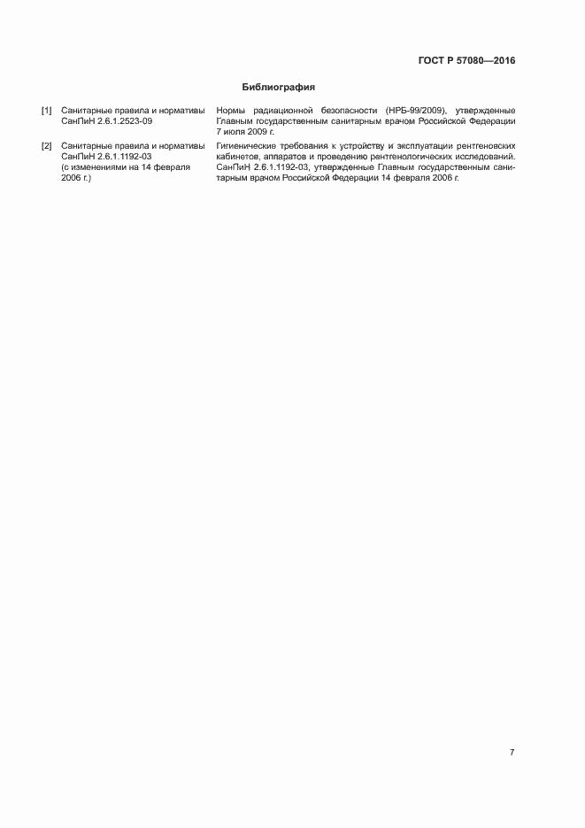 ГОСТ Р 57080-2016. Страница 11
