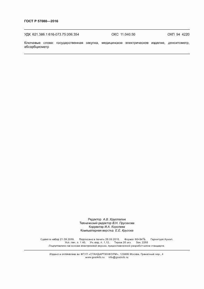 ГОСТ Р 57080-2016. Страница 12