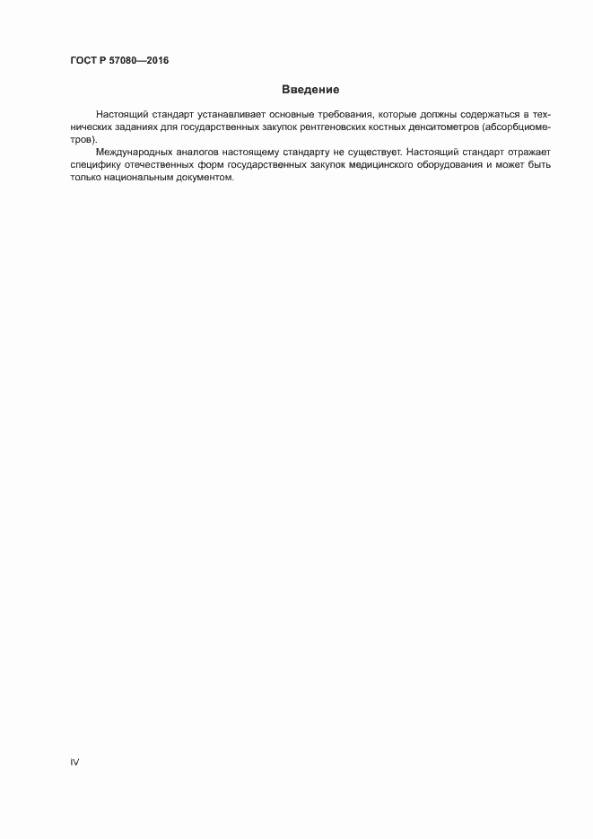 ГОСТ Р 57080-2016. Страница 4
