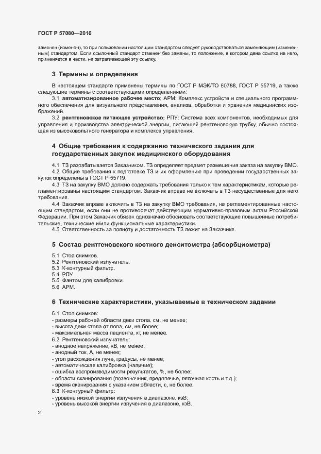 ГОСТ Р 57080-2016. Страница 6