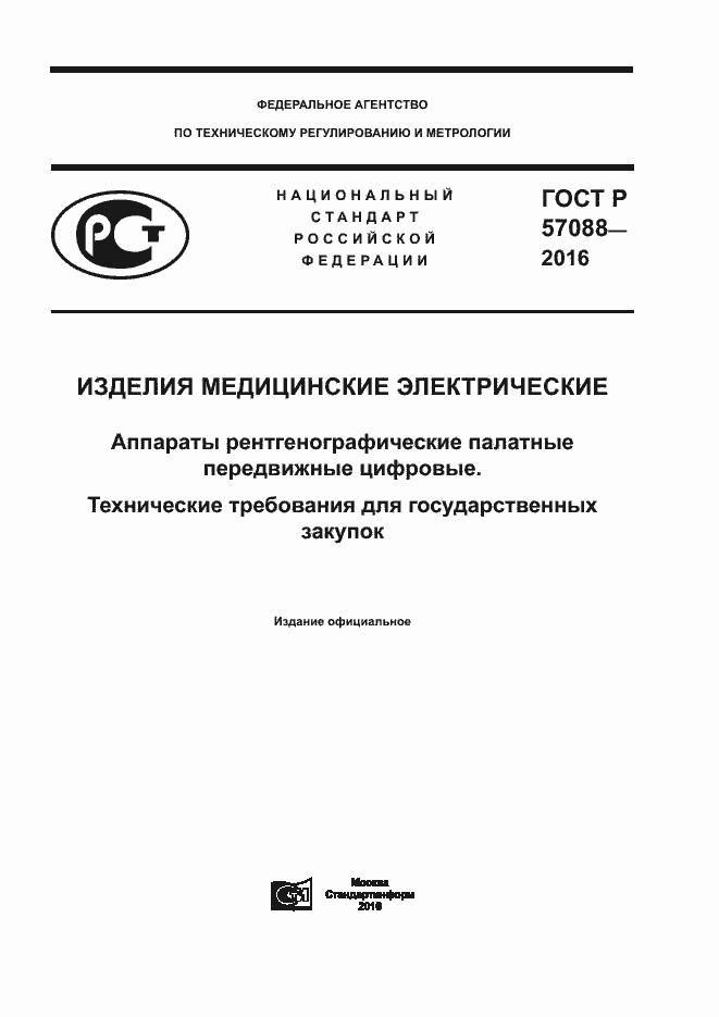 ГОСТ Р 57088-2016. Страница 1