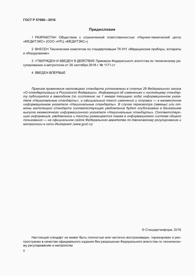 ГОСТ Р 57088-2016. Страница 2