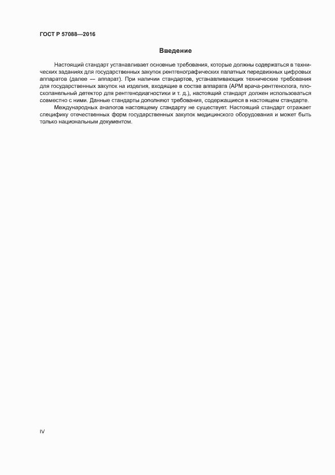 ГОСТ Р 57088-2016. Страница 4