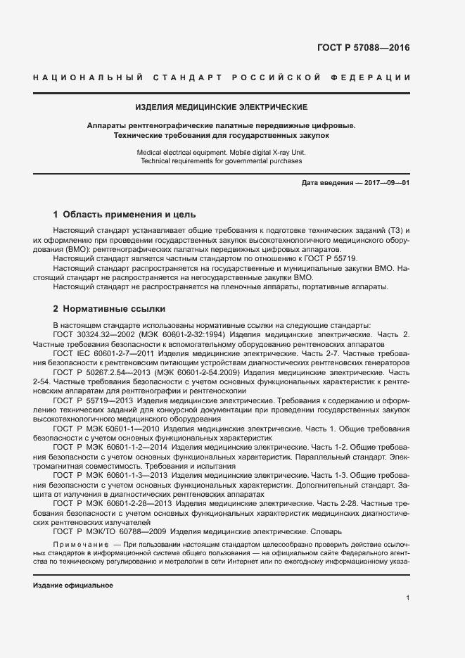 ГОСТ Р 57088-2016. Страница 5