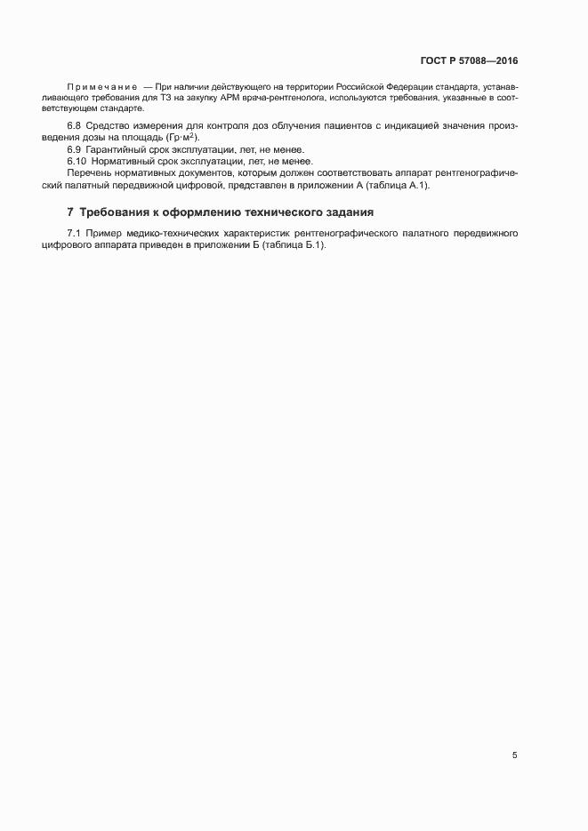 ГОСТ Р 57088-2016. Страница 9