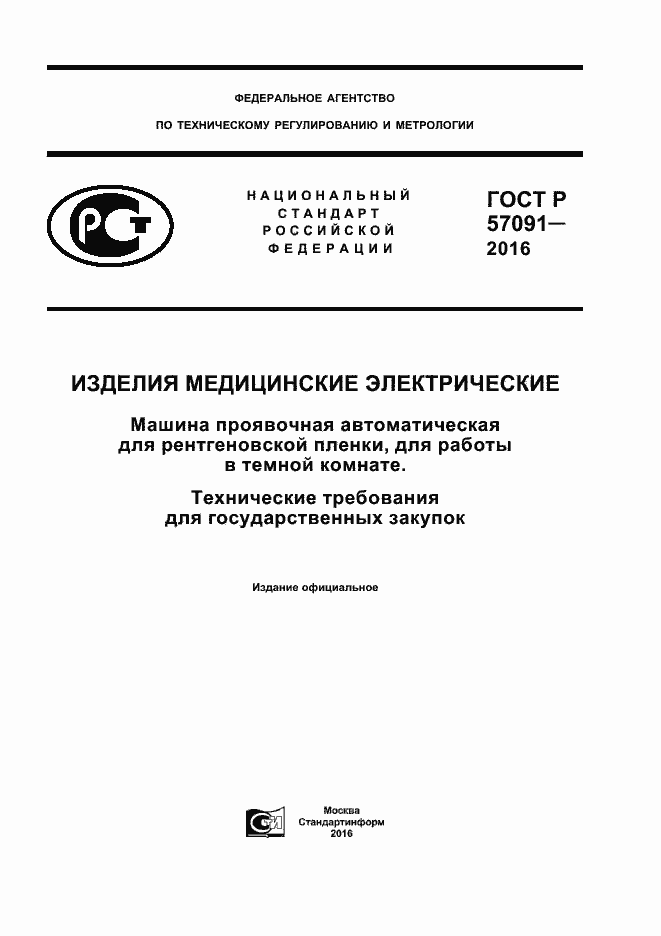 ГОСТ Р 57091-2016. Страница 1