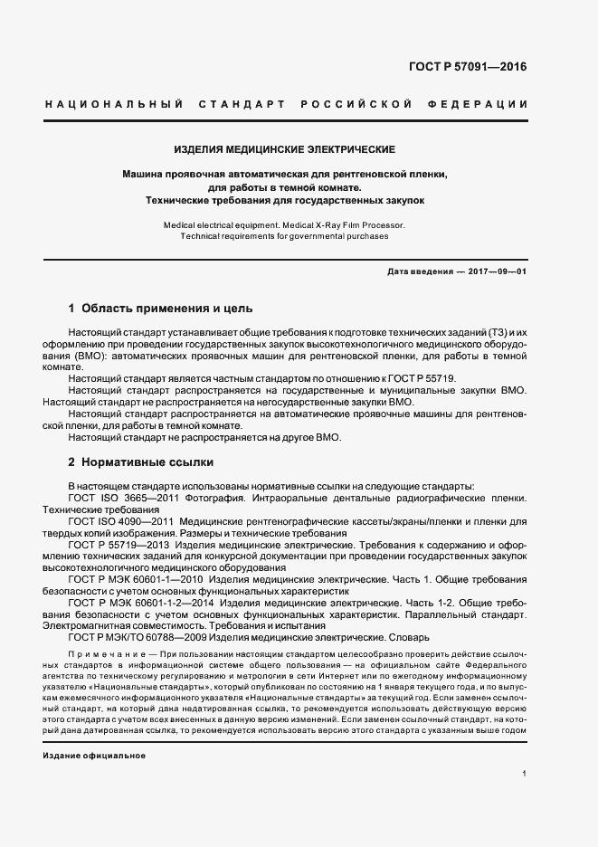 ГОСТ Р 57091-2016. Страница 5