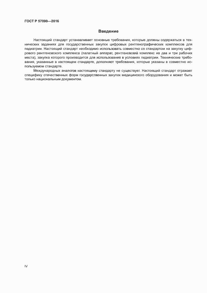 ГОСТ Р 57090-2016. Страница 4
