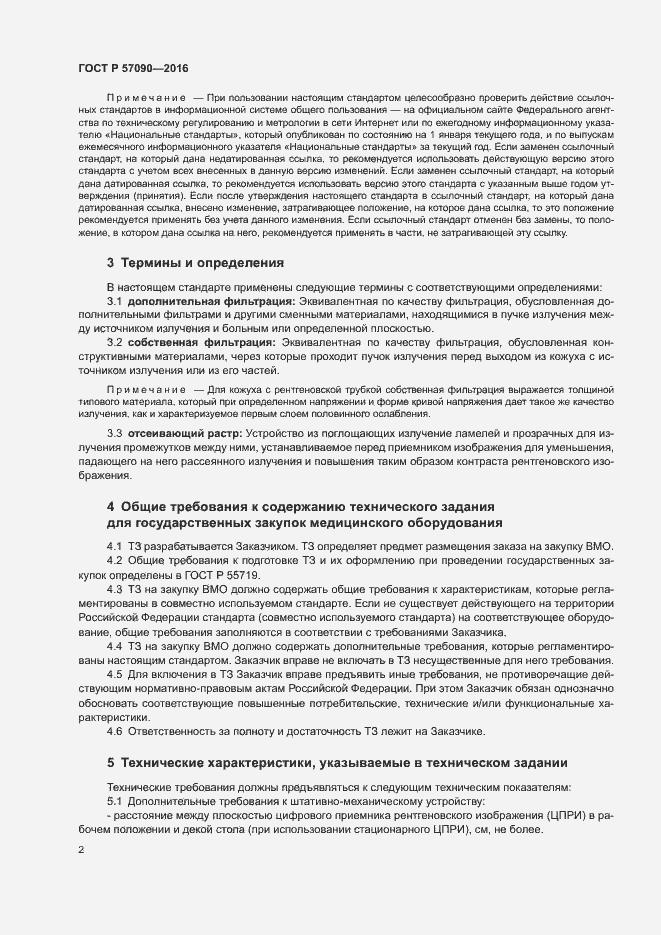 ГОСТ Р 57090-2016. Страница 6