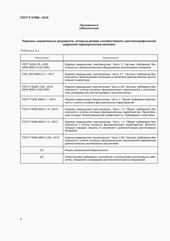 ГОСТ Р 57090-2016. Страница 8