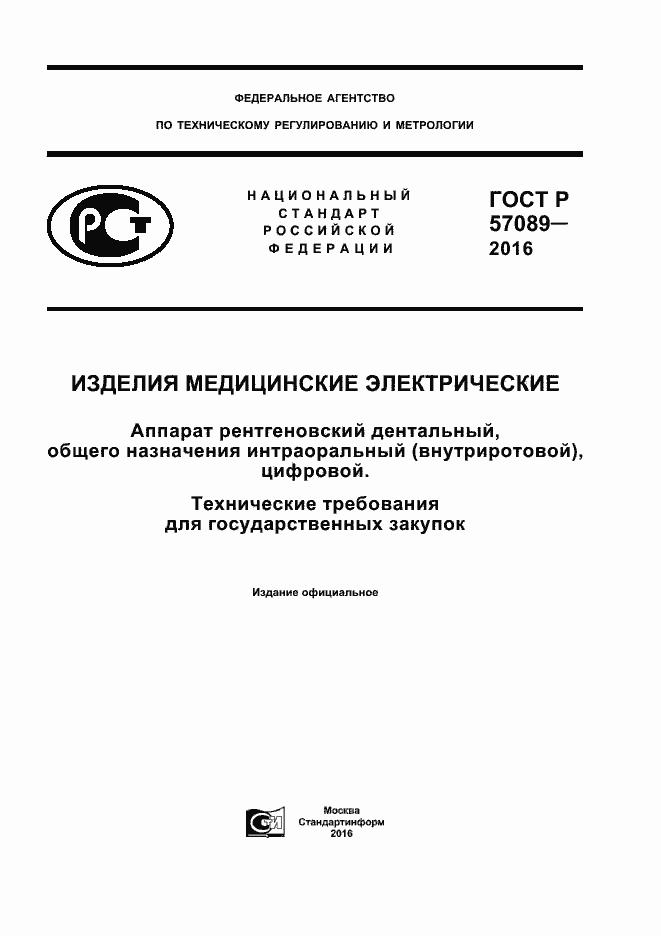 ГОСТ Р 57089-2016. Страница 1