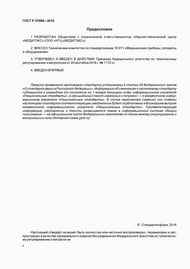 ГОСТ Р 57089-2016. Страница 2