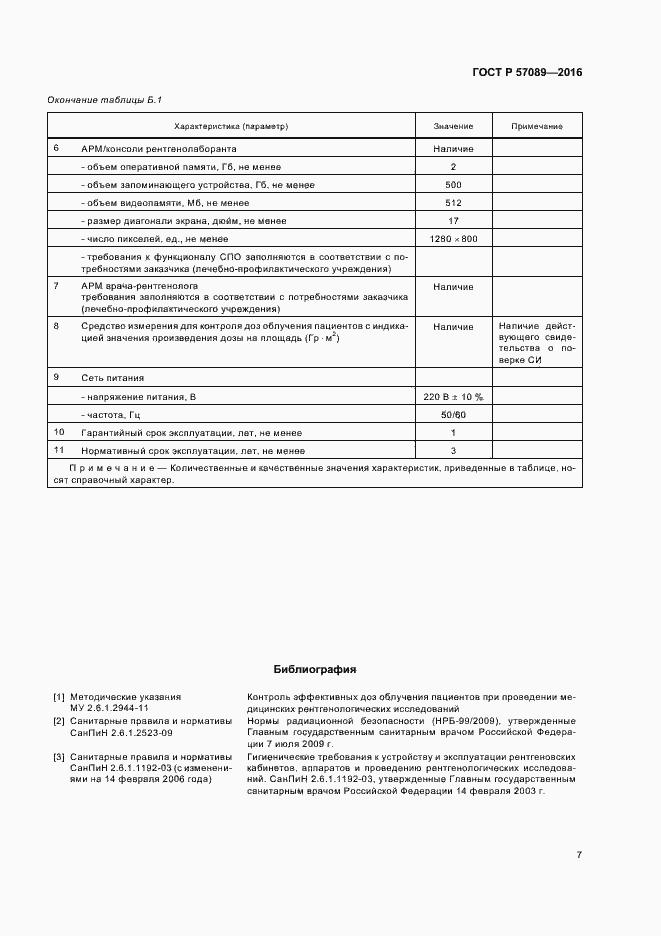 ГОСТ Р 57089-2016. Страница 11