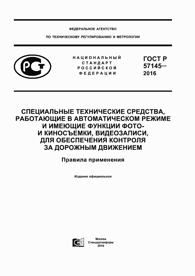 ГОСТ Р 57145-2016. Страница 1
