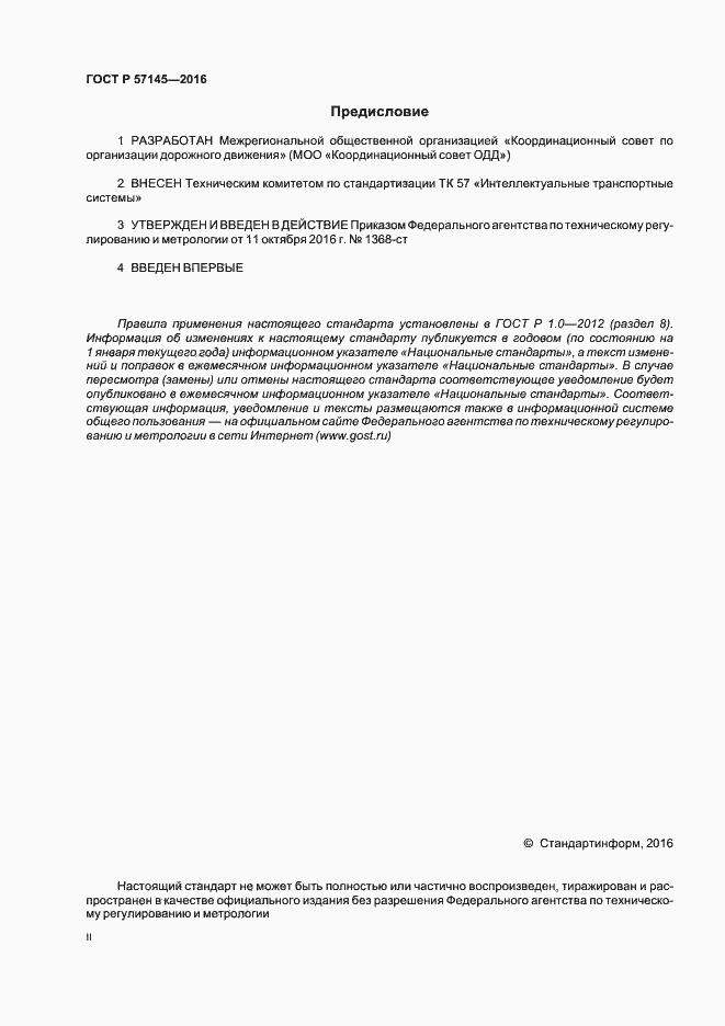 ГОСТ Р 57145-2016. Страница 2