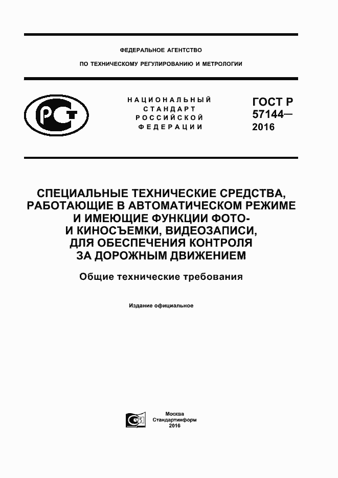 ГОСТ Р 57144-2016. Страница 1