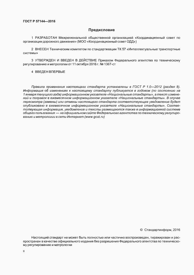 ГОСТ Р 57144-2016. Страница 2