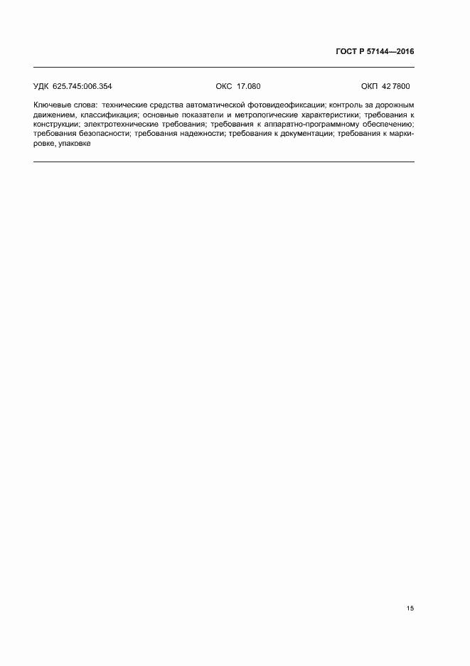 ГОСТ Р 57144-2016. Страница 18
