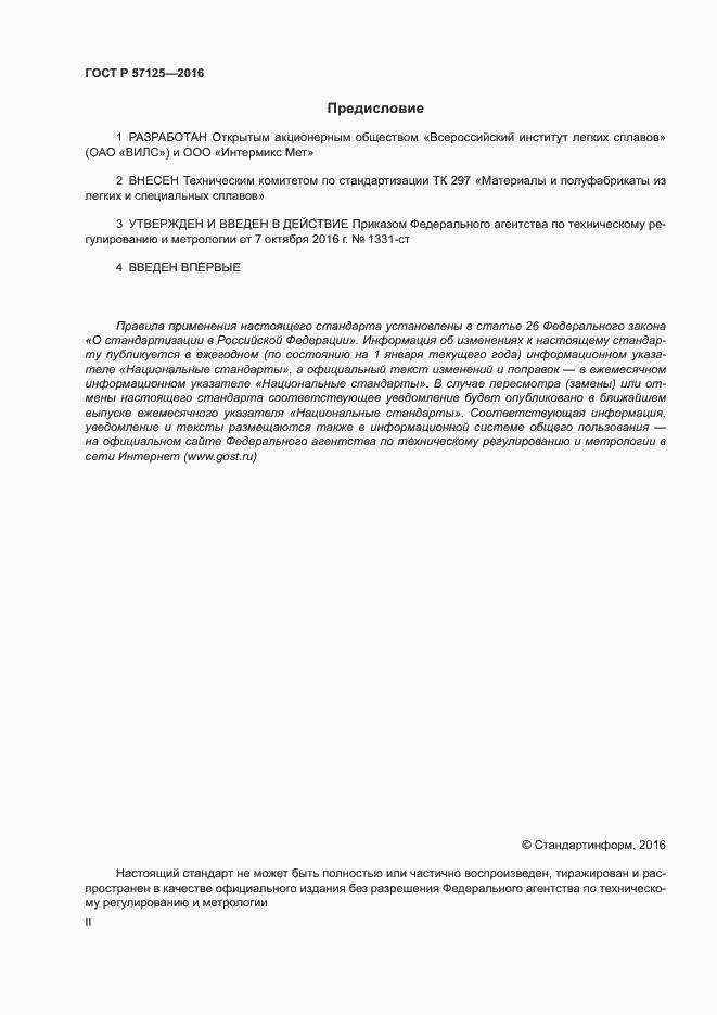 ГОСТ Р 57125-2016. Страница 2