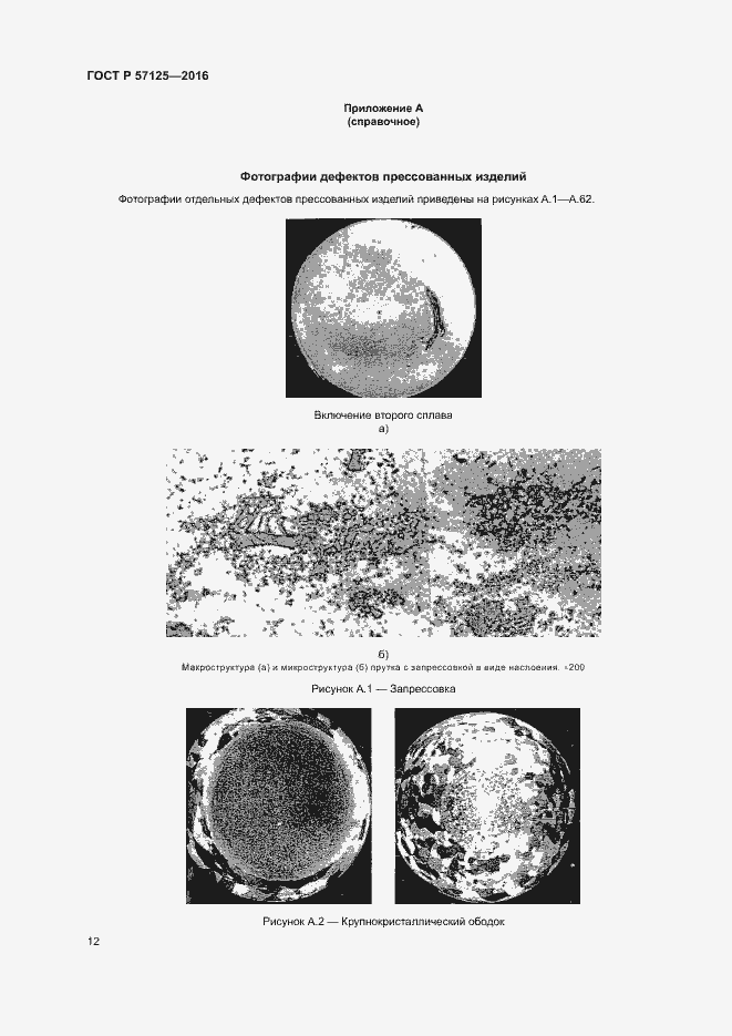 ГОСТ Р 57125-2016. Страница 16