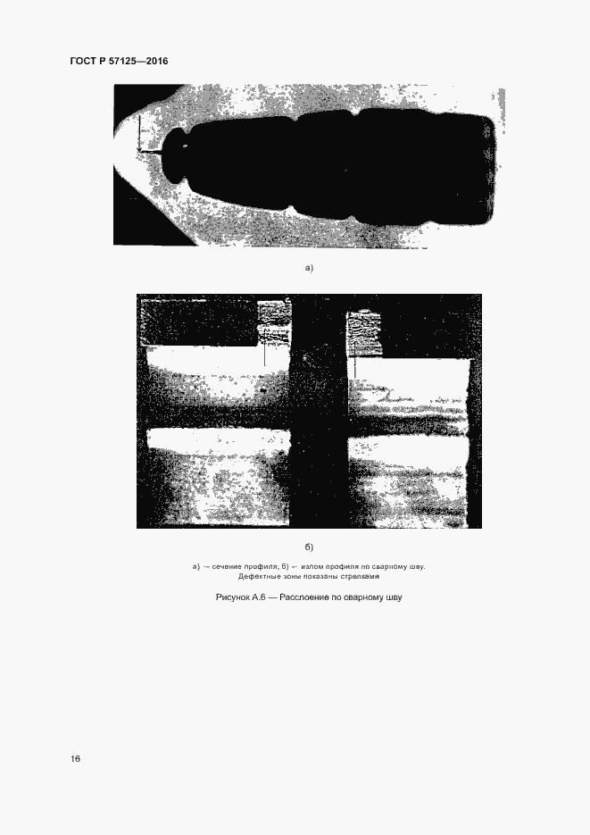 ГОСТ Р 57125-2016. Страница 20