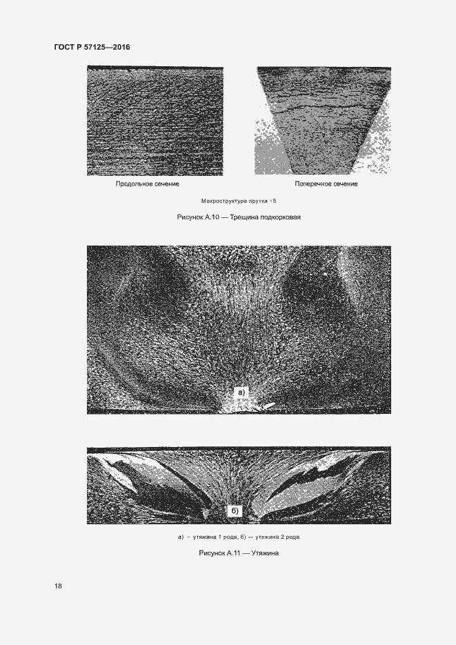 ГОСТ Р 57125-2016. Страница 22