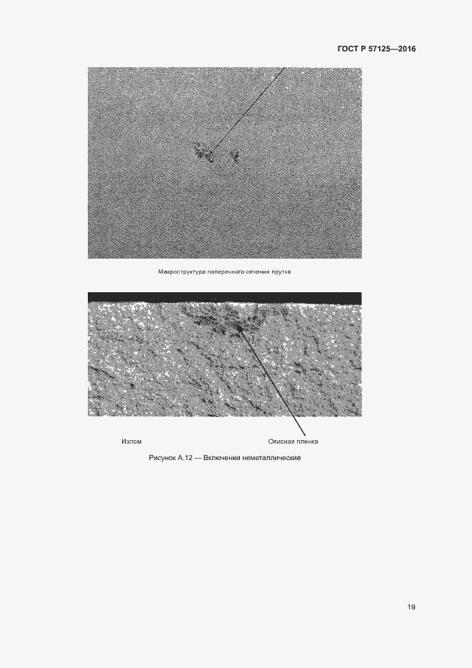 ГОСТ Р 57125-2016. Страница 23