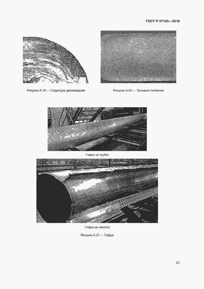 ГОСТ Р 57125-2016. Страница 27
