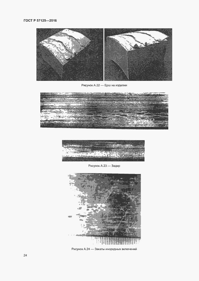 ГОСТ Р 57125-2016. Страница 28