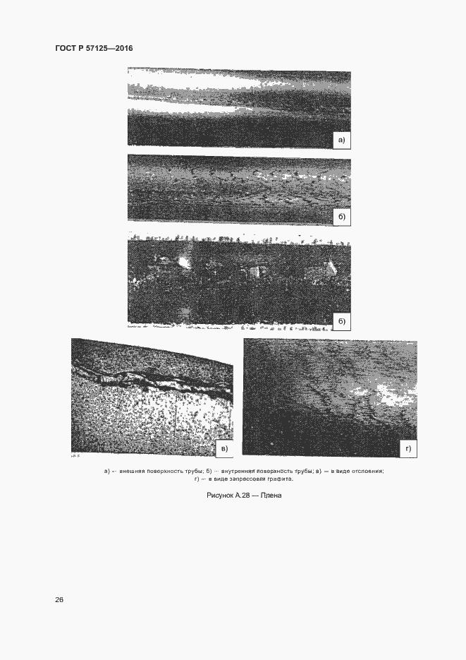 ГОСТ Р 57125-2016. Страница 30